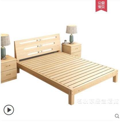 實木床1.5米雙人床1.8米鬆木現代簡約簡易床單人床架1.2米木板床WY 尾牙