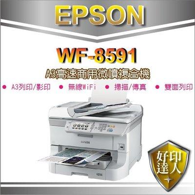 【好印達人】【含稅免運】EPSON WF-8591/WF8591/8591 A3彩色省印高速商用微噴複合機