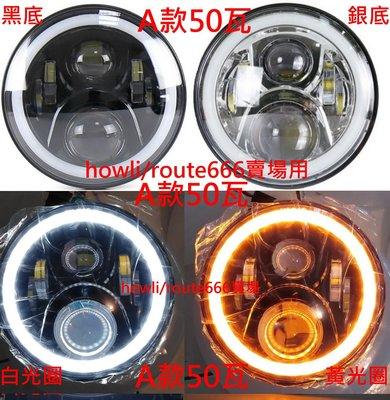 7吋圓燈LED遠近光 日行燈光圈 方向燈 mini austin jeep吉普發財貨車參考