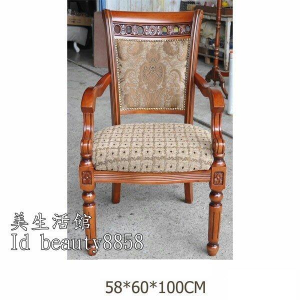 美生活館---全新 英式古典風格 凱撒 扶手餐椅 辦公椅 洽談椅 會議椅 房間椅 店面 民宿 居家