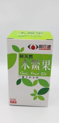 利目達純天然木鱉果台灣SGS認證 富含類胡蘿蔔素.番茄紅素.β胡蘿蔔素.CoQ10.葉黃素異構體 60顆裝 優惠中