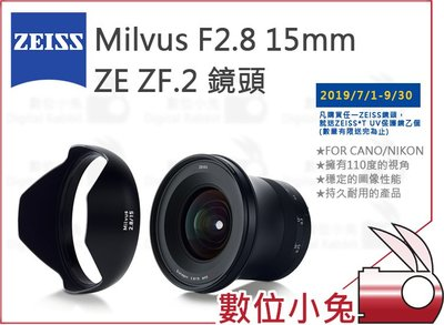 數位小兔【限時活動 ZEISS Milvus F2.8 15mm ZE ZF.2 鏡頭 送保護鏡】2.8/15 石利洛