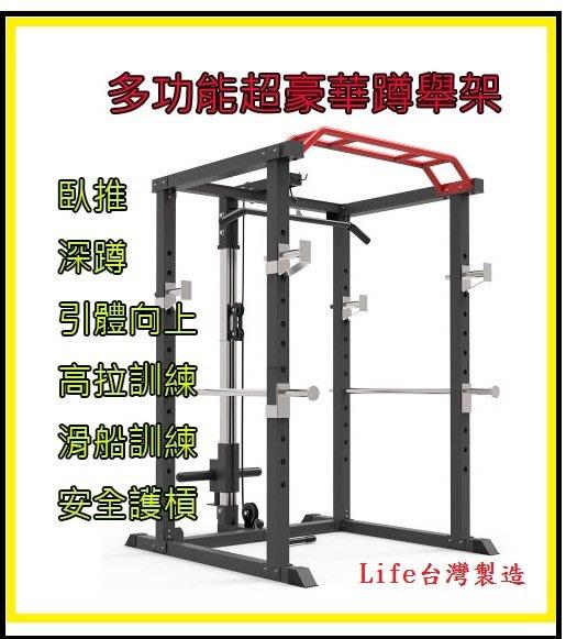 台灣製造 life(3天收到貨) 多功能龍門架 蹲舉架 高拉訓練架 划船 高拉 舉重架 史密斯訓練架框式訓練架舉重架