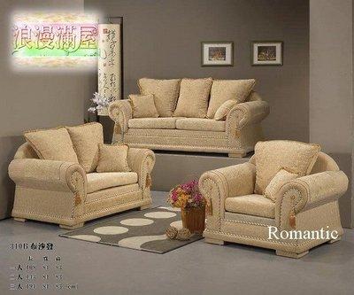 【浪漫滿屋家具】310型 日式和風沙發組【1+2】【免運】限時搶購!