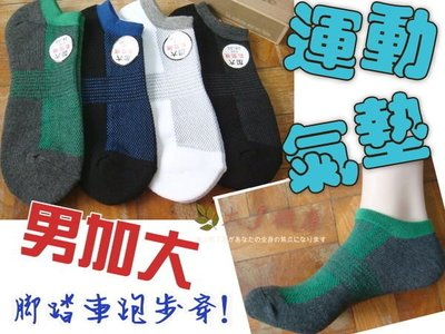 L-3 加大氣墊船襪【大J襪庫】加大尺碼XXL船襪踝襪氣墊襪運動襪慢跑襪-超隱形襪棉襪短襪-男襪休閒襪腳底加厚-不外露