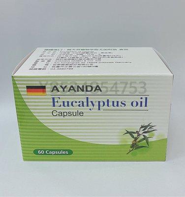 德國Eucalyptus oil 尤加利油膠囊 300ml (高濃度) 60顆/盒 桉葉精軟膠囊 惠益清