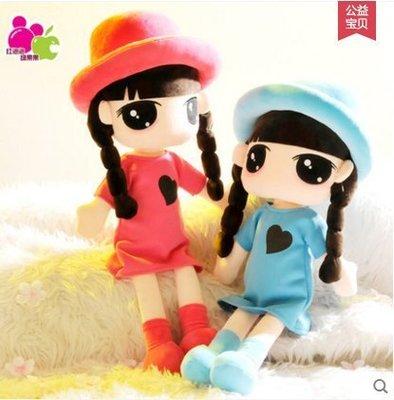 【興達生活】朱莉婭街拍創意布娃娃 小女孩可愛洋娃娃公仔毛絨玩具生日禮物女