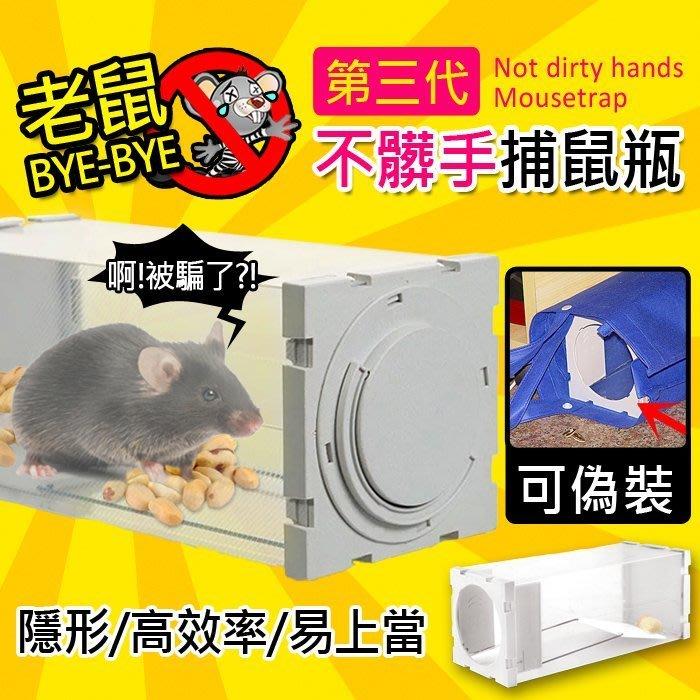 貝比幸福小舖【91099-19】鼠掰掰不髒手中大型高效率捕鼠瓶/捕鼠器
