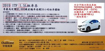 持1.5L中租租車券租(5人座)Honda-FIT 1.5,不分平假日只要1350元