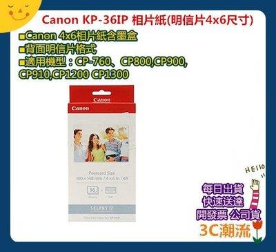 現貨開發票【3C潮流 台北】Canon SELPHY KP-36IP 4x6 明信片相紙36張 CP910 CP1300