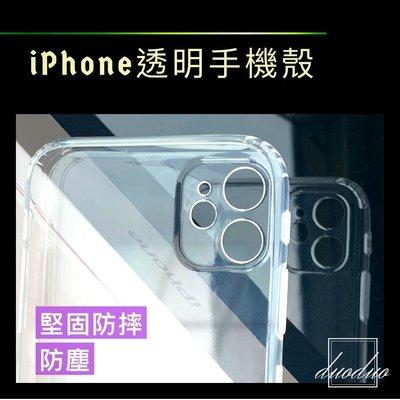 iPhone 四角保護氣囊 防塵 空壓殼 防摔殼 手機殼 保護套 11 Pro Max
