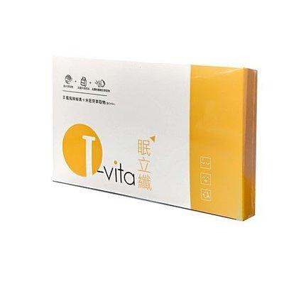 崔佩儀代言 I.vita 愛維佳 眠立纖錠 (30錠/盒)【0101099】【小資屋】
