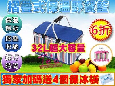 熱銷英國 摺疊式32L大容量野餐籃 保溫袋 保冰桶 保冰袋 保溫桶 無電冰箱 行動冰箱 釣魚冰桶  購物籃 收納箱