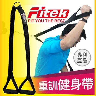 【Fitek健身網】重量配件/多功能綜合健身訓練帶/飛鳥交叉訓練帶/大飛鳥訓練帶/史密斯機重訓配件/龍門架拉力帶配件