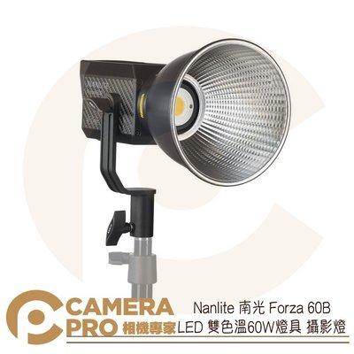 ◎相機專家◎ 預購 Nanlite 南光 Forza 60B LED 雙色溫 60W 燈具 附收納包 攝影燈 公司貨