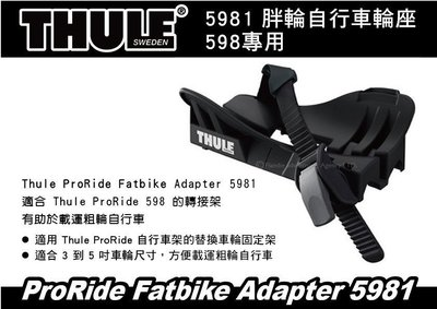 ||MRK||  都樂Thule ProRide Fatbike Adapter 5981 胖輪自行車輪座598專用