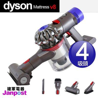 [建軍電器] Dyson 戴森 V8 Mattress SV10 四吸頭版 塵蟎機 無線手持吸塵器