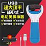 **(2個磨砂頭)**USB充電式 電動磨腳皮器升級...