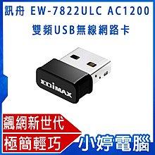 【小婷電腦*網卡】全新 EDIMAX 訊舟 EW-7822ULC AC1200 雙頻USB無線網路卡