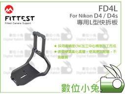 數位小兔【FLD4 Nikon D4 D4s Arca L型快拆板】豎拍板 快拆板 直拍 手柄 金屬握把