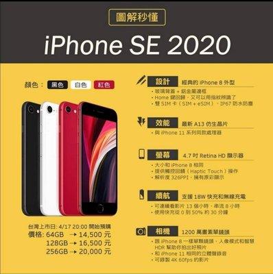 iphone SE 2 64G/128G--SE2--指紋辨識--4K拍攝--防水防塵--全新公司貨--可舊機折抵--
