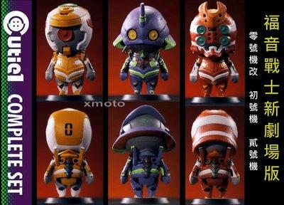【魔玩達人】Prime 1 Studio×Cutie1《福音戰士》EVA零號機(改)初號機 貳號機 套組【預購0115】