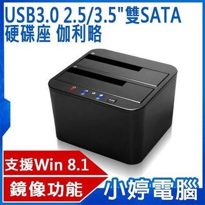 """【小婷電腦*外接盒】全新 伽利略 USB3.0 2.5/3.5""""雙SATA硬碟座 RHU08 USB3.0 自動鏡像"""
