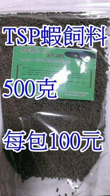 TSP蝦飼料每包500克100元(適合:水晶蝦、玫瑰蝦、火焰蝦等)