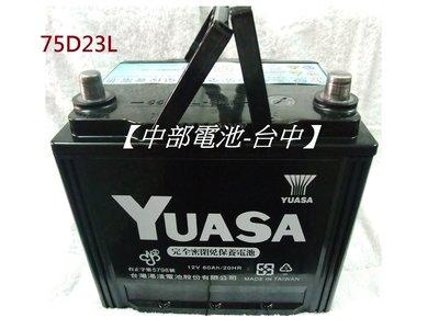 【中部電池-台中】YUASA湯淺汽車電池電瓶75D23L免保養通用55D23L 75D 3560 80D23L GTH55DL 70D23L豐田現代