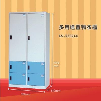 ~收納特選~【大富】KS-5202AC...