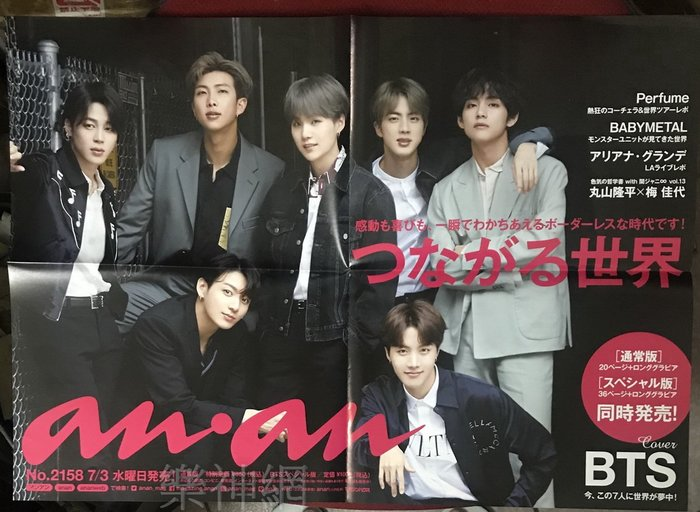 BTS防彈少年團 2019 an an anan 封面人物【日版折頁海報】全新!