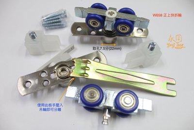 『YT五金』W-658 推拉門 木門 滑輪 吊輪 軌道 新型鑽孔式快拆吊輪 承重120kg 不是木工你也會