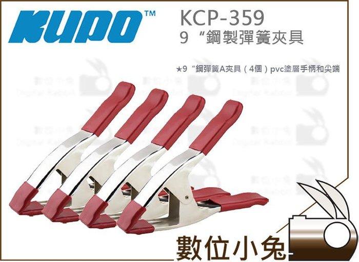 """數位小兔【KUPO KCP-359 9""""鋼製彈簧夾具】公司貨 夾具 棚燈 閃光燈攝影棚 燈架 攝影燈 棚拍"""