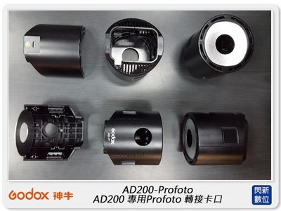 ☆閃新☆GODOX 神牛 AD200專用 Profoto 轉接卡口 (AD200-Profoto,公司貨)