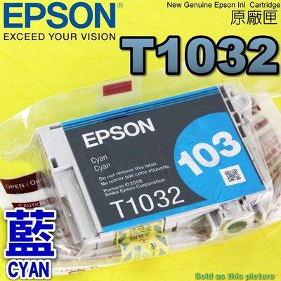 #鈺珩#EPSON T1032原廠墨水匣【藍】T40W TX510FN TX550W TX600FW T1100 103