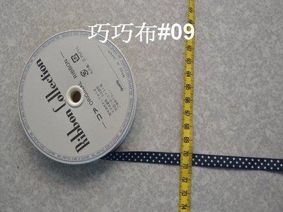 *巧巧布拼布屋*日本進口~#L09水玉緞帶/ 拼布裝飾材料