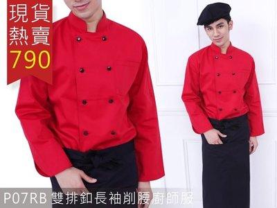 P07RB專業用廚師服/厚/雙排扣/削腰長袖!!A1