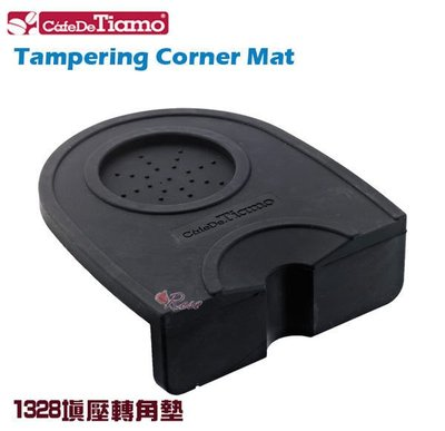 【ROSE 玫瑰咖啡館】 Tiamo 1328 防滑 填壓器用轉角墊 沖煮把手 止滑底墊設計咖啡吧台適用