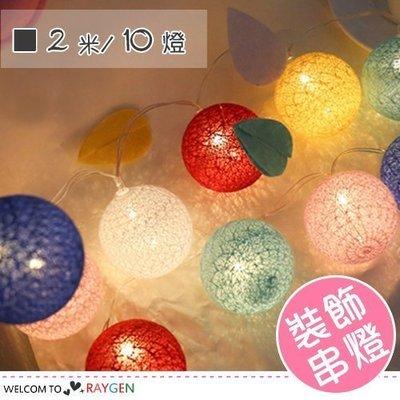 八號倉庫 手工棉線藤球LED彩燈串滿天星燈裝飾掛燈 2米【1X060P601】