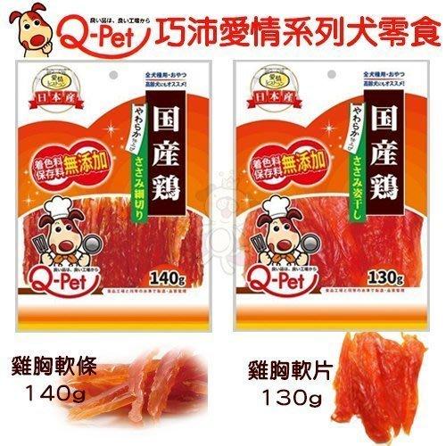 日本Q-PET巧沛犬用零食 愛情系列 雞胸軟條140G/雞胸軟片130G