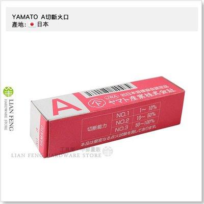 【工具屋】YAMATO A切斷火口 切火口 NO.3 切斷50-100mm 乙炔熔接 日本製