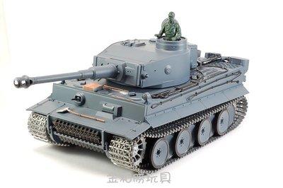 金屬版((金和勝玩具))1:16 德國 TIGER 1 虎式坦克 聲光冒煙遙控戰車 4113 S