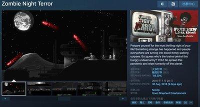 超商繳費 恐怖僵屍之夜 Zombie Night Terror Steam PC 台灣正版序號 免帳密