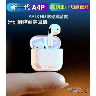 體積更小 蓄電更好 A4P airpods Pro 觸控藍芽耳機 非Airpods2蘋果原廠耳機iphone11二代三代