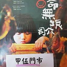 林口@888044 DVD 甲伍【生命無限公司】 全賣場台灣地區正版片