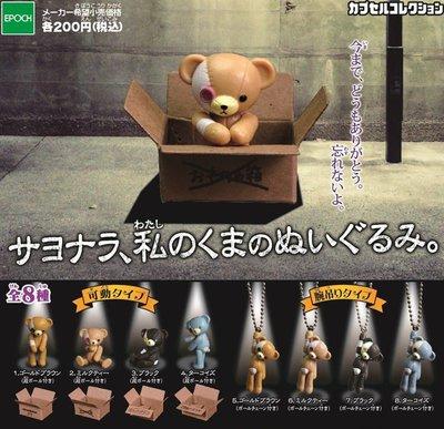 豪宅玩具》扭蛋轉蛋EPOCH 再見了我的玩偶熊 破布熊熊仔鑰匙圈全套8款