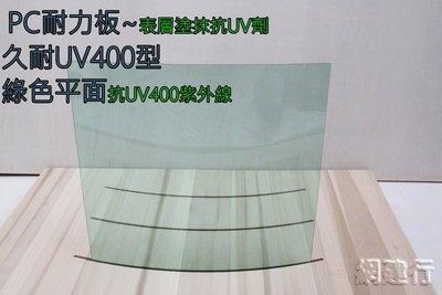 【UV400抗紫外線~保用5年以上】 PC耐力板 青綠平面 4.5mm 每才112元 防風 遮陽 PC板 ~新莊可自取