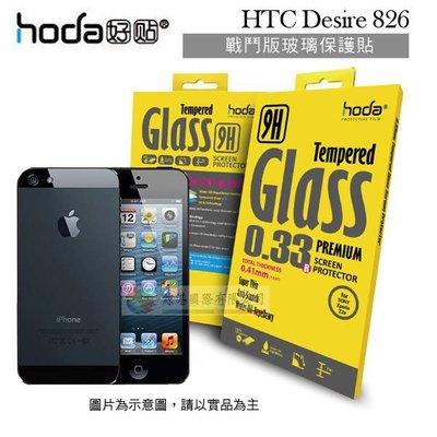 w鯨湛國際~HODA-GLA HTC Desire 826 戰鬥版 防爆鋼化玻璃保護貼/ 保護膜/ 螢幕膜/ 螢幕貼 新北市