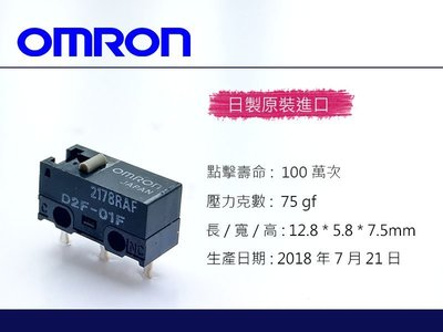 OMRON D2F-01F 歐姆龍 日製微動開關 滑鼠按鍵 羅技雷蛇 Razer Zowie微軟電競滑鼠皆適用
