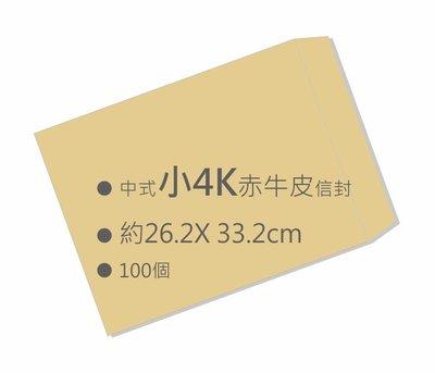 【卡樂好市】中式赤牛皮小4K空白信封(26.2x33.2cm)100入